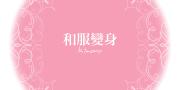 s-kimono2-cover