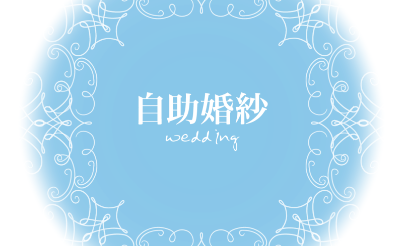 s-wedding2-cover